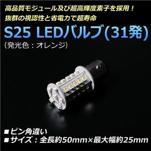 S25 LEDバルブ 31発 シングル ピン角違い 汎用 オレンジ【メ】 - 拡大画像