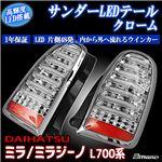 LEDテールランプ ミラジーノ L700系 クローム エムブロ サンダーLEDテール フルLED 【スイッチ付】