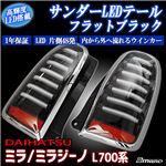LEDテールランプ ミラジーノ L700系 フラットブラック エムブロ サンダーLEDテール フルLED 【スイッチ付】