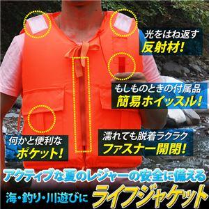 ライフジャケット フローティングベスト/救命胴衣/ライフベスト フリーサイズ(大人用・子供用) - 拡大画像