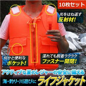 10枚セット ライフジャケット フローティングベスト/救命胴衣/ライフベスト フリーサイズ(大人用・子供用) - 拡大画像