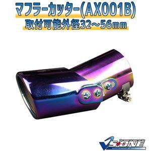 マフラーカッター [AX001B] トヨタ bB