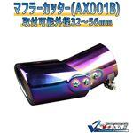 マフラーカッター [AX001B] トヨタ クラウン