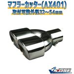 マフラーカッター [AX401] トヨタ サクシード