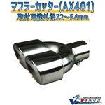 マフラーカッター [AX401] ホンダ ライフ
