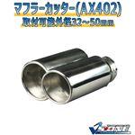 マフラーカッター [AX402] 汎用品