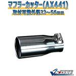 マフラーカッター [AX441] トヨタ iQ