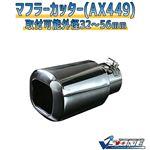 マフラーカッター [AX449] 汎用品