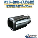 マフラーカッター [AX449] 三菱 タウンボックス