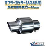 マフラーカッター [AX468] スバル R2