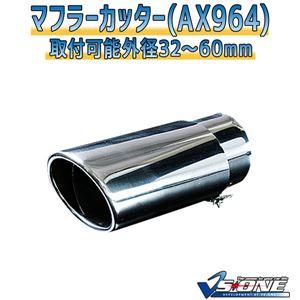 マフラーカッター [AX964] 三菱 パジェロミニ