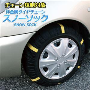 タイヤチェーン 非金属 195/75R14 5号サイズ スノーソック - 拡大画像