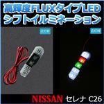 LEDシフトポジションランプ 日産 セレナ C26専用