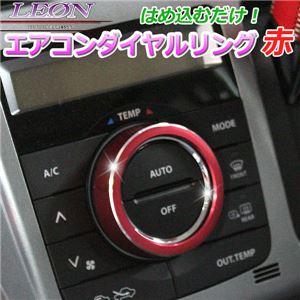 [LEON/レオン]エアコンダイヤルリング レッド スズキ パレット MK21S (H20/01~H25/02)