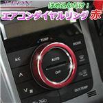 [LEON/レオン]エアコンダイヤルリング レッド 三菱 デリカD:2 MB15S (H23/03~H27/11)