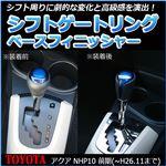シフトゲートリング ベースフィニッシャー アクア NHP10 前期用(〜H26.11まで)
