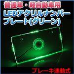 LEDアクリルナンバープレート ブレーキ連動式 普通車・軽自動車用 グリーン