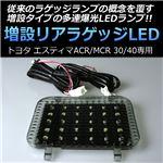 トヨタ エスティマ ACR/MCR 30/40 専用増設リアラゲッジLED