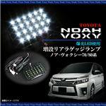 トヨタ ノア・ヴォクシー ZRR70/75 専用 増設リアラゲッジLED
