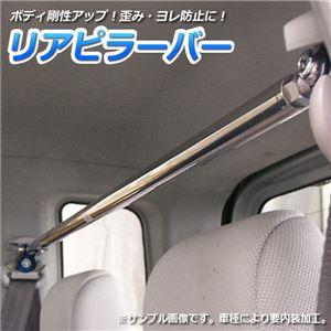 リアピラーバー 日産 マーチ K12 - 拡大画像