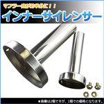 インナーサイレンサー 80φ(実寸外径77mm) [ステンレス製 取り付け簡単 汎用]