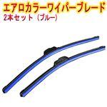 三菱 ギャラン (89/1~92/4) エアロワイパー ブレード ブルー 左右セット