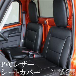 フロントシートカバー ハイゼットトラック S500P S510P (全年式) ヘッドレスト分割型 - 拡大画像