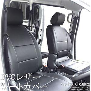 フロントシートカバー ハイゼットカーゴ S321V S331V (H24/02〜) ヘッドレスト分割型 - 拡大画像