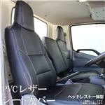 フロントシートカバー ダイナ 7型 ワイドキャブ 300~500系 (H11/05~H23/06) ヘッドレスト一体型