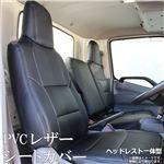 フロントシートカバー キャンター(ブルーテック) 8型 ワイドキャブ FEB FEC カスタム(H22/11~H28/03) ヘッドレスト一体型