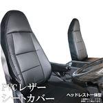 フロントシートカバー クオン (H23/10~H29/3) ヘッドレスト運転席:一体型 助手席:分割 運転席肘掛有り車