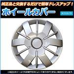 ホイールカバー 14インチ 4枚 トヨタ サクシード (シルバー) 【ホイールキャップ セット タイヤ ホイール アルミホイール】