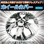 ホイールカバー 14インチ 4枚 汎用品 (クローム)【ホイールキャップ セット タイヤ ホイール アルミホイール】