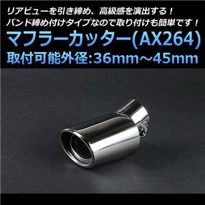 マフラーカッター [AX264] 汎用品