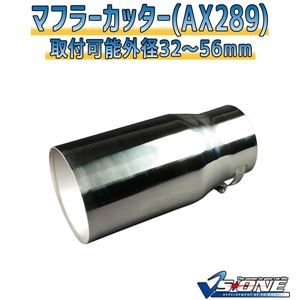 マフラーカッター [AX289] 汎用品