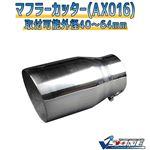 マフラーカッター [AX016] 汎用品