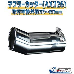 マフラーカッター [AX226] 汎用品
