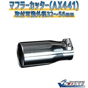 マフラーカッター [AX441] 汎用品  - 拡大画像