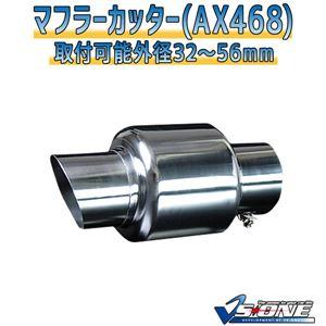マフラーカッター [AX468] 汎用品  - 拡大画像