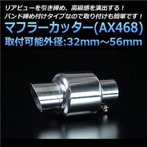 マフラーカッター [AX468] 汎用品
