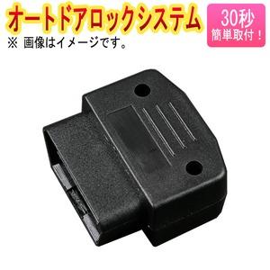 OBD2オートドアロックシステム ホンダ フィットハイブリッド GP1/ GP5