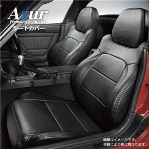(Azur)フロントシートカバー ホンダ ビート PP1 ヘッドレスト一体型 - 拡大画像