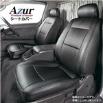 (Azur)フロントシートカバー 日産 NV100クリッパー DR64V ヘッドレスト分割型