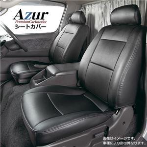 (Azur)フロントシートカバー トヨタ ハイエースバン200系スーパーGL ヘッドレスト分割型 - 拡大画像