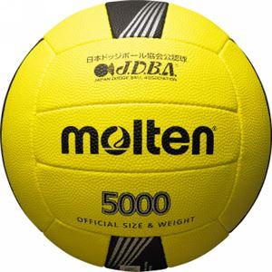 molten(モルテン) ドッジボール 3号 D3C5000 - 拡大画像