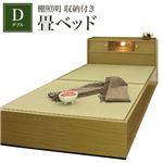 棚照明 収納付き畳ベッド ダブル ブラウン