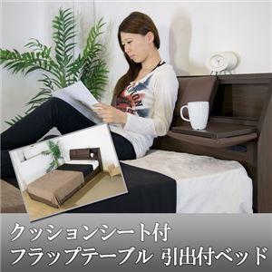 クッションシート付フラップテーブル  収納付きベッド ダブル 二つ折りボンネルコイルマットレス付 A308-84-D(10874B) - 拡大画像