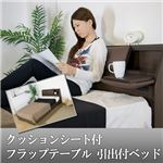 クッションシート付フラップテーブル 収納付きベッド シングル 二つ折りボンネルコイルマットレス付