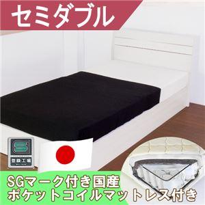 ホテルスタイルベッド セミダブル SGマーク付国産ポケットコイルスプリングマットレス付 【ホワイト】