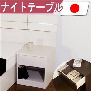 【ベッド別売】ホテルスタイルベッド用 ナイトテーブル 単体 【ホワイト】 日本製 - 拡大画像